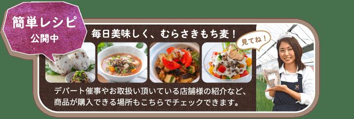 簡単レシピ公開中