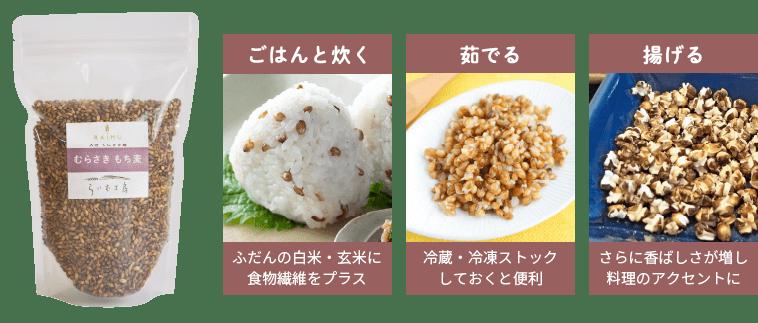 ごはんと炊く「ふだんの白米・玄米に食物繊維をプラス」、茹でる「冷蔵・冷凍ストックしておくと便利」、揚げる「さらに香ばしさが増し料理のアクセントに」
